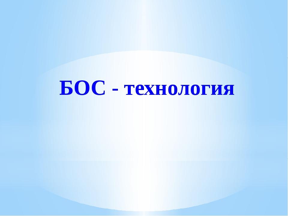 БОС - технология