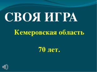 Города -10 Город расположен на Кузбасской железнодорожной магистрали. Возник