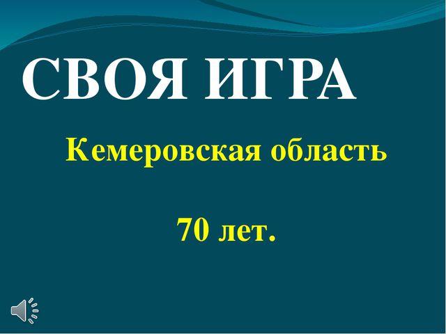 Города -10 Город расположен на Кузбасской железнодорожной магистрали. Возник...