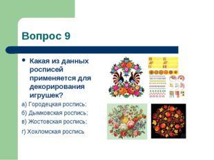 Вопрос 9 Какая из данных росписей применяется для декорирования игрушек? а) Г