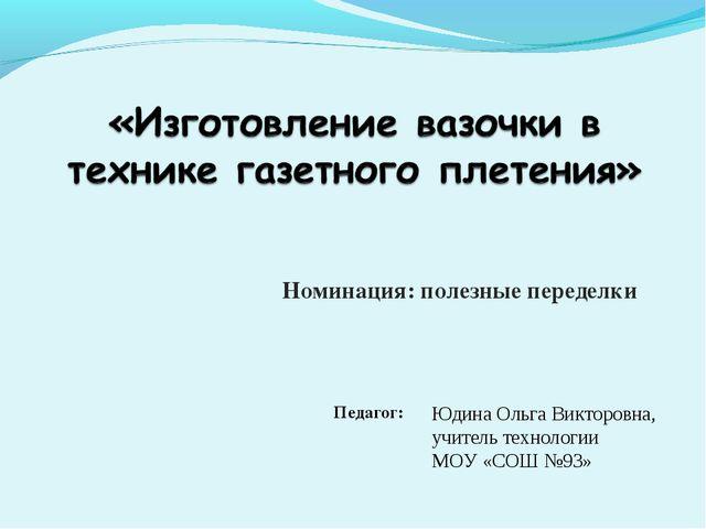 Номинация: полезные переделки Юдина Ольга Викторовна, учитель технологии МОУ...