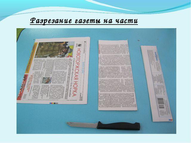 Разрезание газеты на части