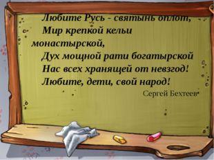 Любите Русь - святынь оплот, Мир крепкой кельи монастырской, Дух мощной рати