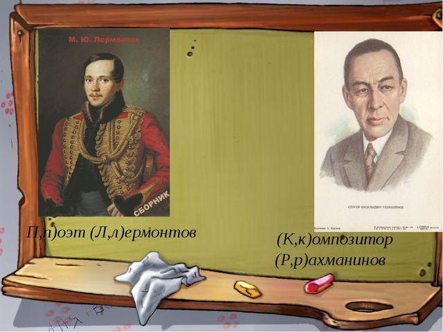 (К,к)омпозитор (Р,р)ахманинов П,п)оэт (Л,л)ермонтов