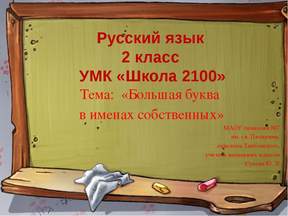 Русский язык 2 класс УМК «Школа 2100» Тема: «Большая буква в именах собственн...