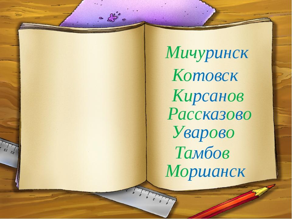 Моршанск Уварово Рассказово Котовск Мичуринск Кирсанов Тамбов