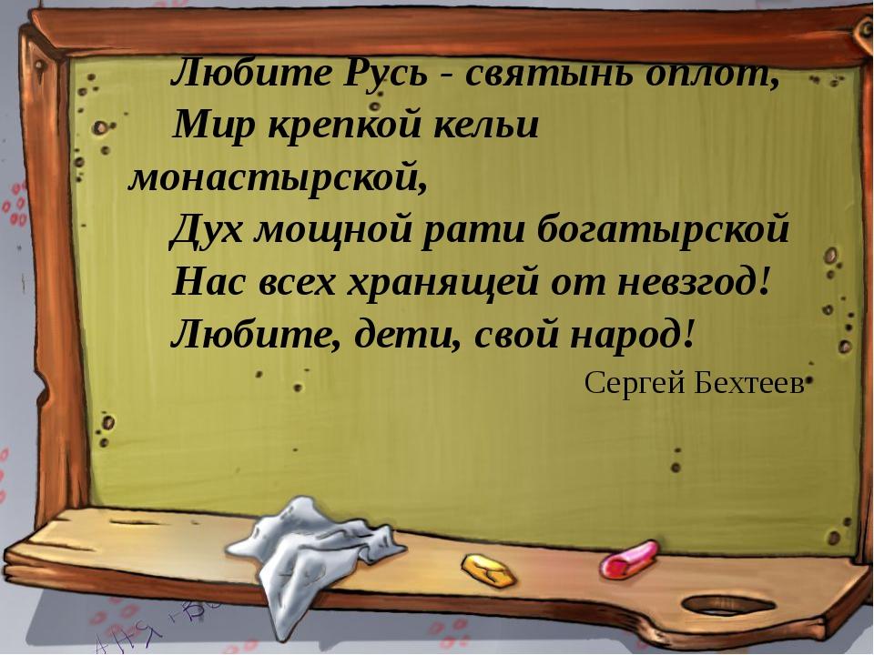 Любите Русь - святынь оплот, Мир крепкой кельи монастырской, Дух мощной рати...