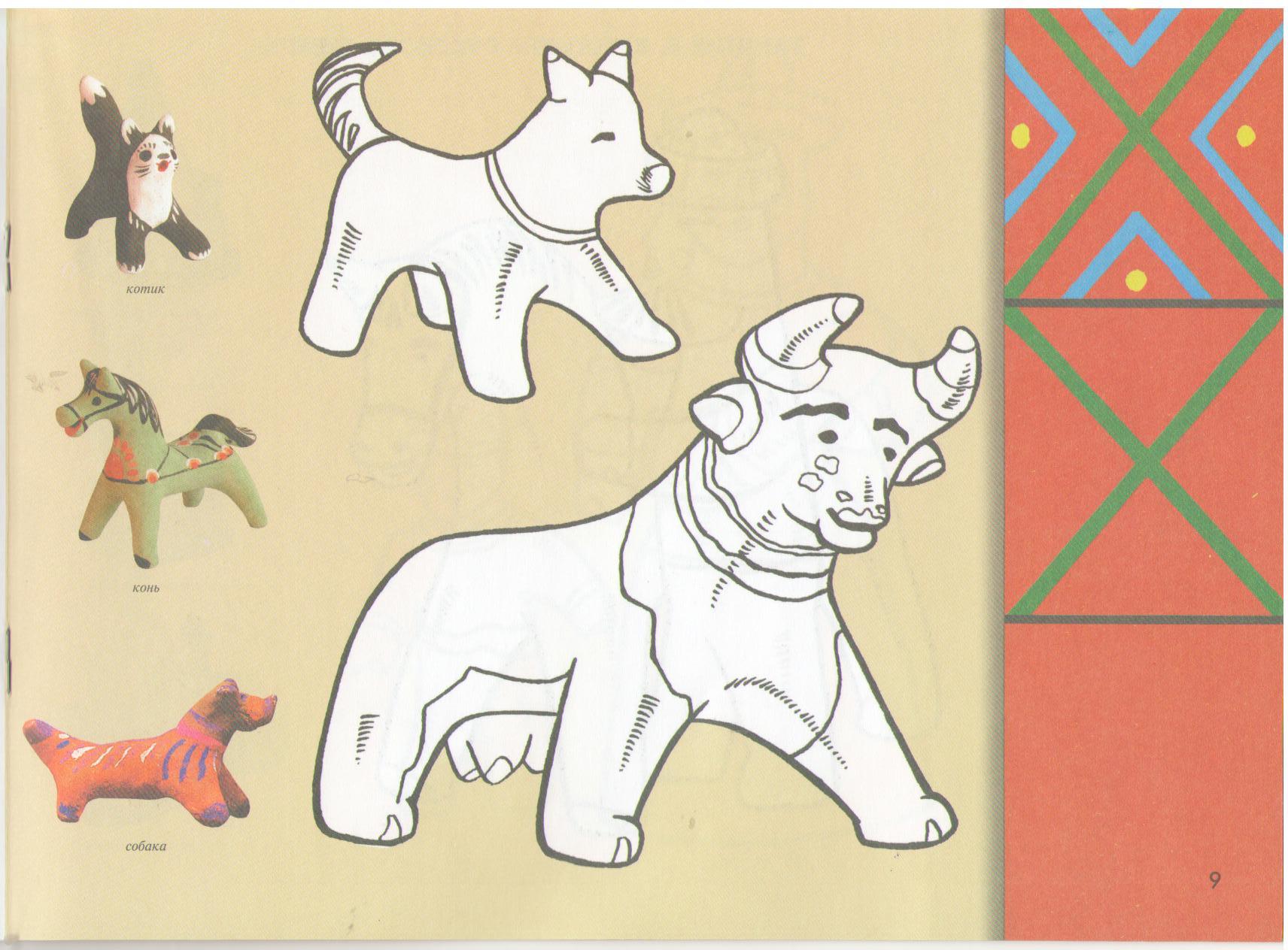 D:\ДАННЫЕ\лена\Поделки из глины и солёного теста\Котик, конь, собачка, бык.jpg