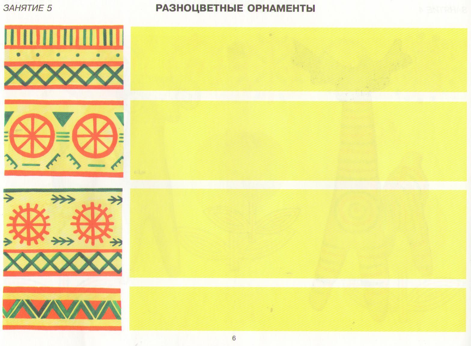 D:\ДАННЫЕ\лена\Поделки из глины и солёного теста\Разноцветье орнаментов.jpg