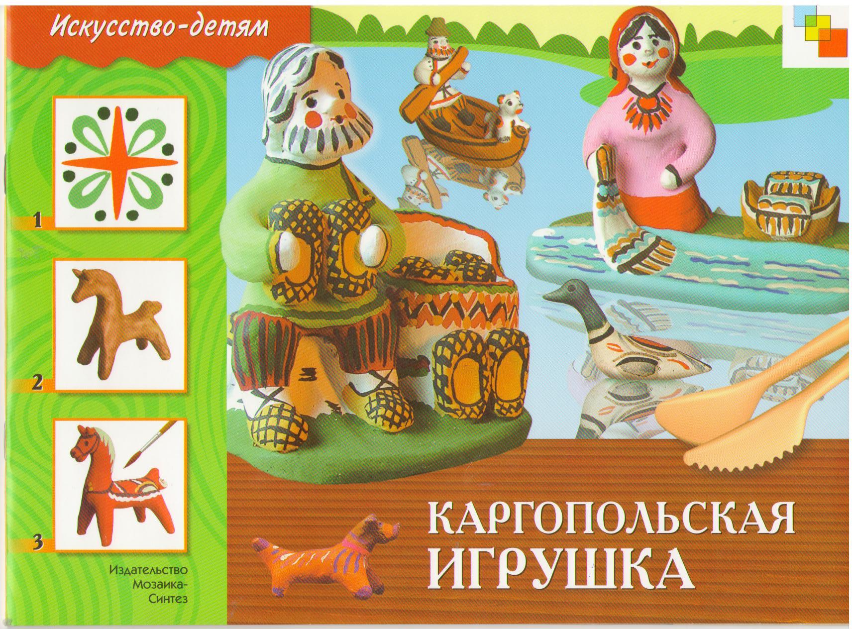 D:\ДАННЫЕ\лена\Поделки из глины и солёного теста\Каргопольская игрушка.jpg