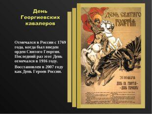 Отмечался в России с 1769 года, когда был введен орден Святого Георгия. После