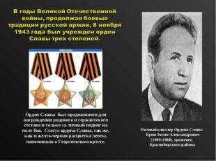 Орден Славы был предназначен для награждения рядового и сержантского состава