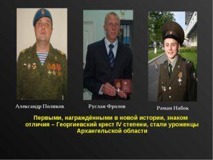 Первыми, награждёнными в новой истории, знаком отличия – Георгиевский крест