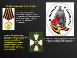 На ленте, состоящей из оранжевых и черных полос – «Георгиевской» (Гвардейской