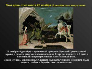 26 ноября (9 декабря) – церковный праздник Русской Православной церкви в памя