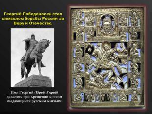 Имя Георгий (Юрий, Егорий) давалось при крещении многим выдающимся русским к