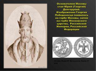 . Печать Ивана III Васильевича. Конец XV века