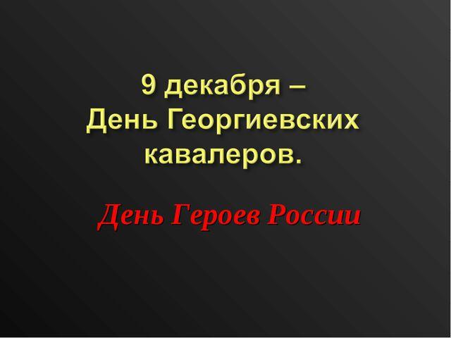 День Героев России