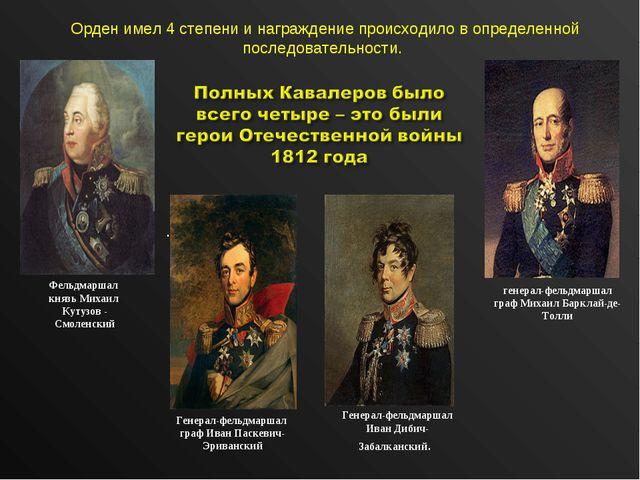Фельдмаршал князь Михаил Кутузов - Смоленский . генерал-фельдмаршал граф Миха...