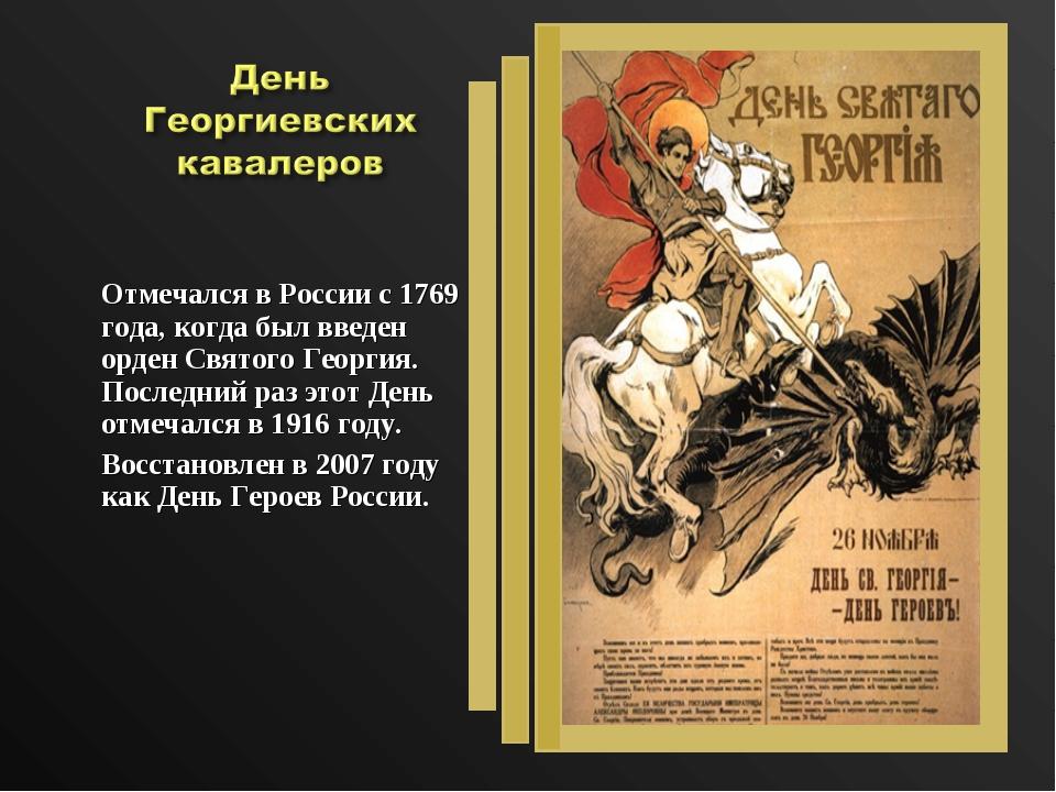 Отмечался в России с 1769 года, когда был введен орден Святого Георгия. После...