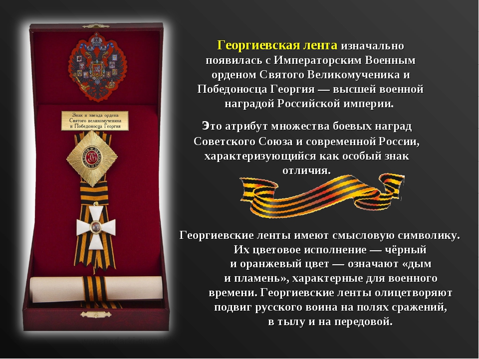 Георгиевская лента изначально появилась с Императорским Военным орденом Свято...
