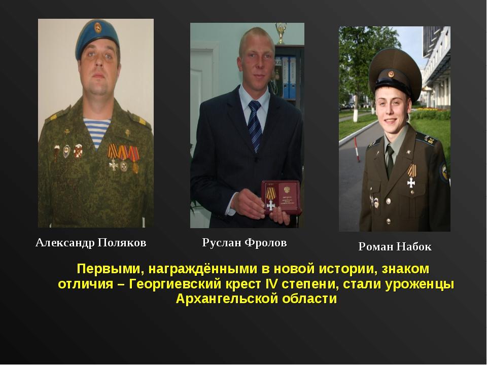 Первыми, награждёнными в новой истории, знаком отличия – Георгиевский крест...