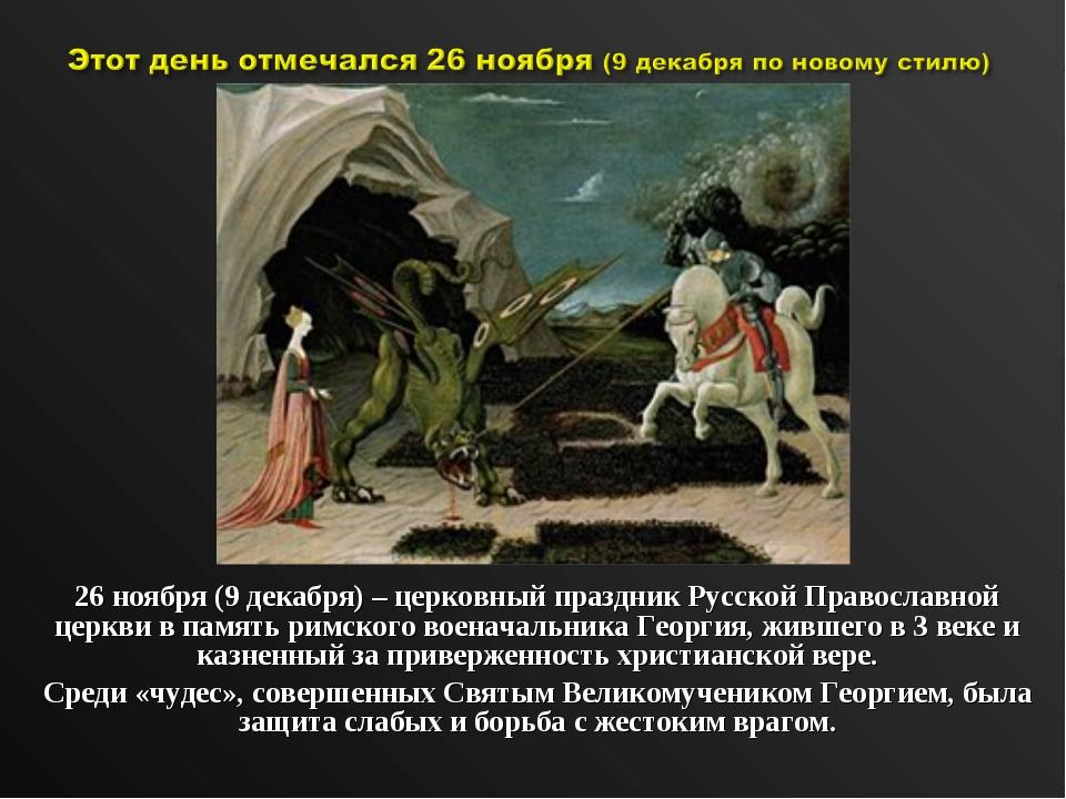 26 ноября (9 декабря) – церковный праздник Русской Православной церкви в памя...