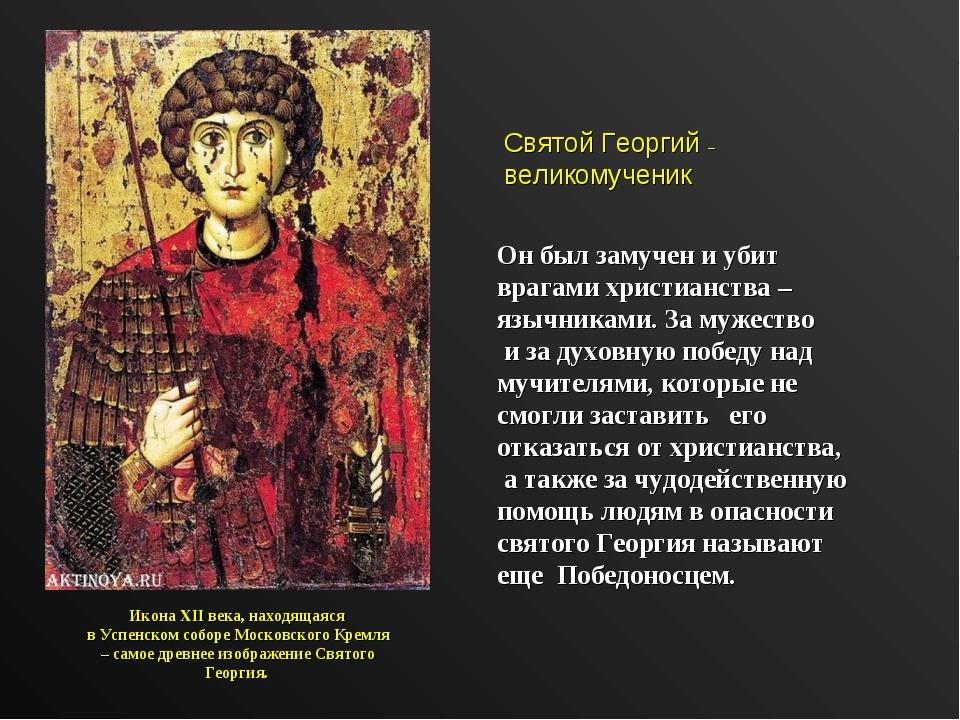 Святой Георгий – великомученик Он был замучен и убит врагами христианства – я...