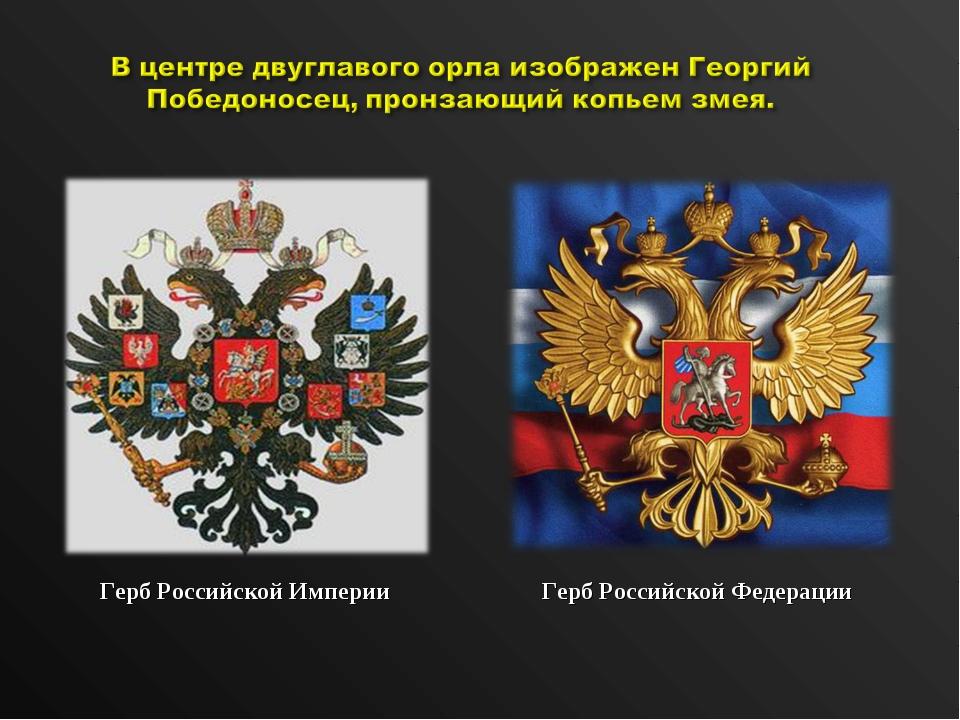Герб Российской Империи Герб Российской Федерации