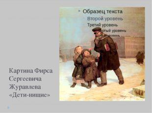Картина Фирса Сергеевича Журавлева «Дети-нищие» Продрогшие дети, просящие под