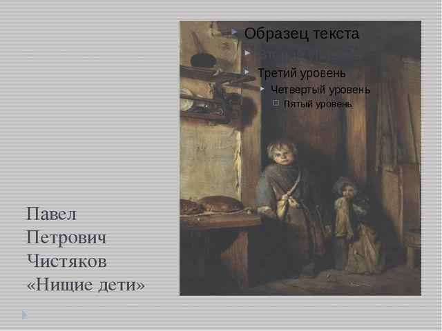 Павел Петрович Чистяков «Нищие дети»
