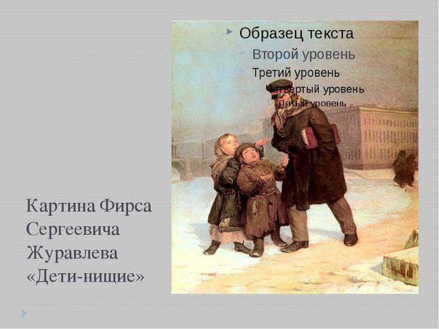 Картина Фирса Сергеевича Журавлева «Дети-нищие» Продрогшие дети, просящие под...