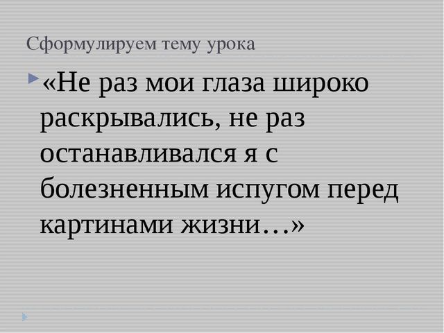Сформулируем тему урока «Не раз мои глаза широко раскрывались, не раз останав...