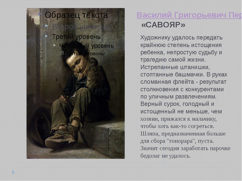 Василий Григорьевич Перов «САВОЯР» Художнику удалось передать крайнюю степень...