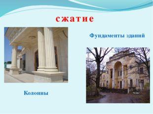 сжатие Фундаменты зданий Колонны