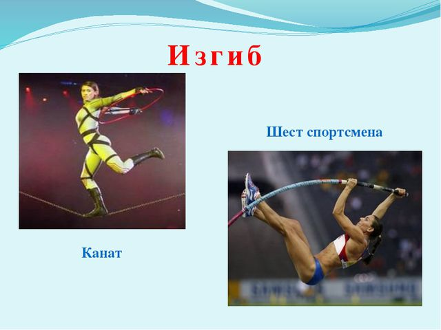 Изгиб Шест спортсмена Канат