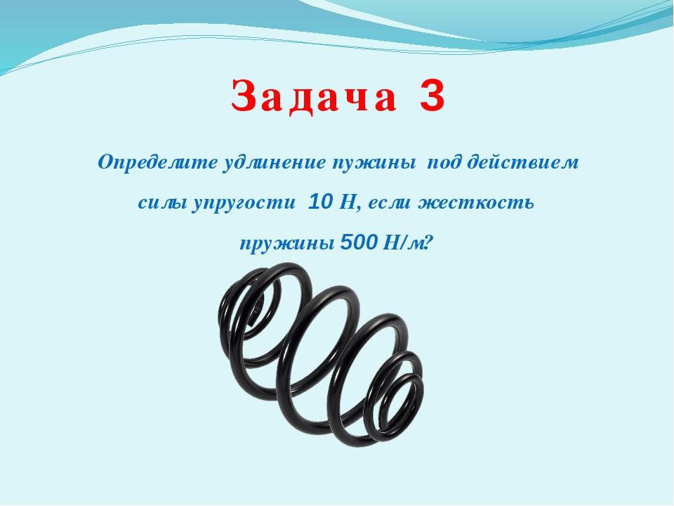 Задача 3 Определите удлинение пужины под действием силы упругости 10 Н, если...