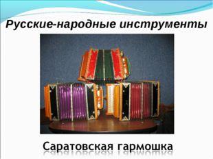 Русские-народные инструменты