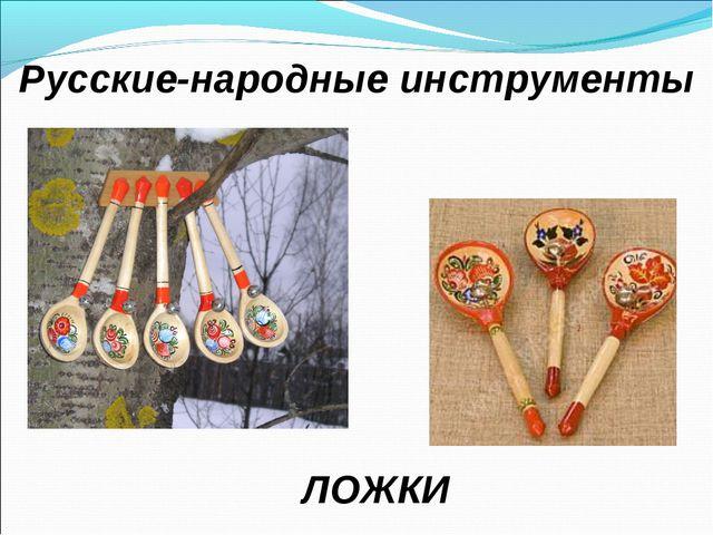 ЛОЖКИ Русские-народные инструменты