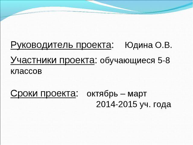 Руководитель проекта: Юдина О.В. Участники проекта: обучающиеся 5-8 классов С...