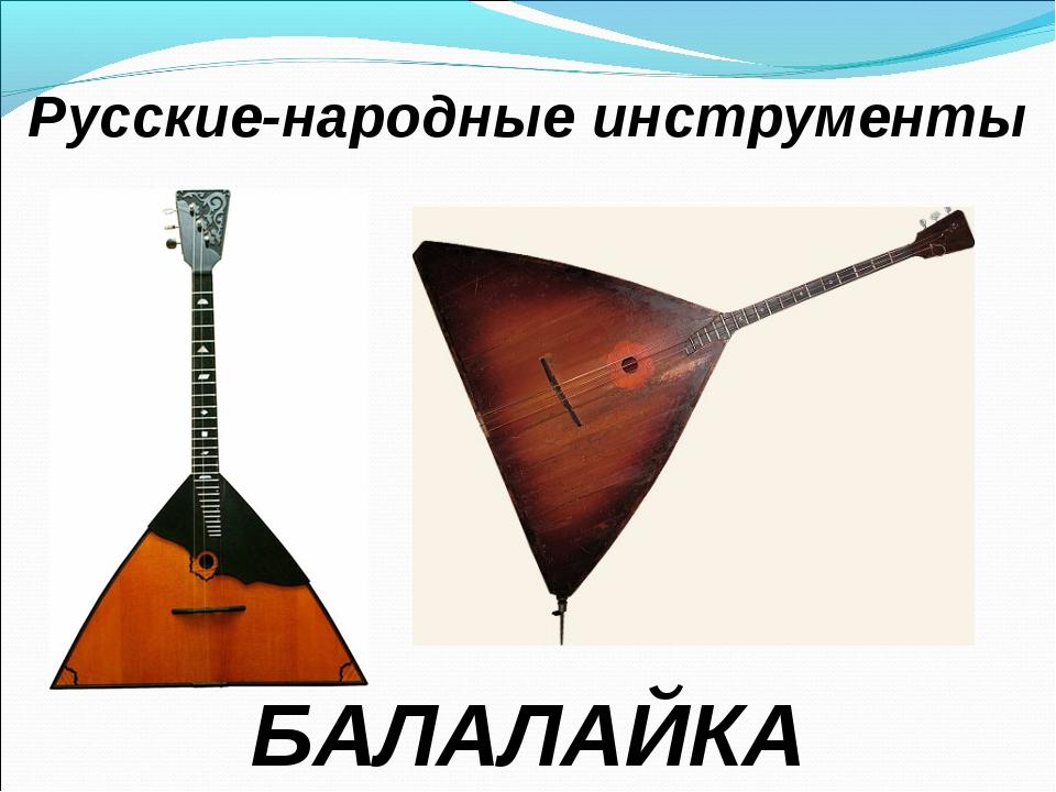 Русские-народные инструменты БАЛАЛАЙКА