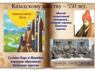 Казахскому ханству – 550 лет.