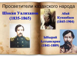 Просветители казахского народа