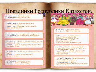 Праздники Республики Казахстан.
