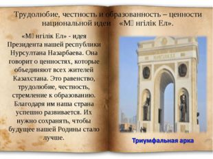 Трудолюбие, честность и образованность – ценности национальной идеи «Мәнгілік