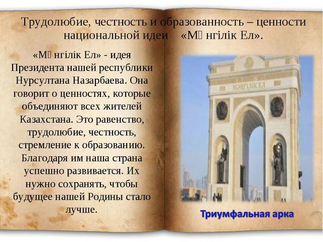 Трудолюбие, честность и образованность – ценности национальной идеи «Мәнгілік...