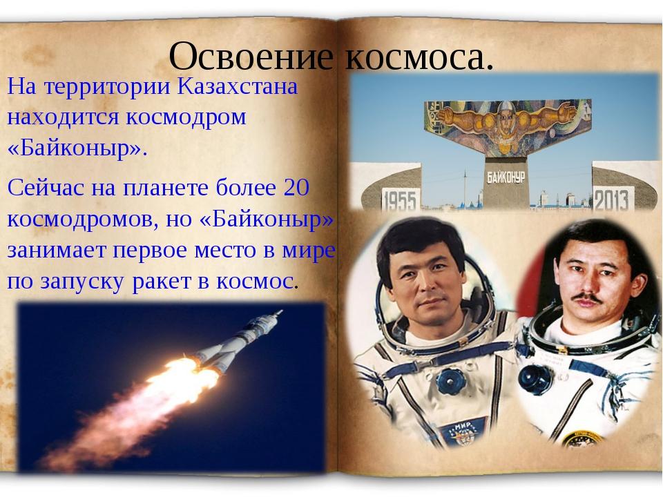 Освоение космоса. На территории Казахстана находится космодром «Байконыр». Се...