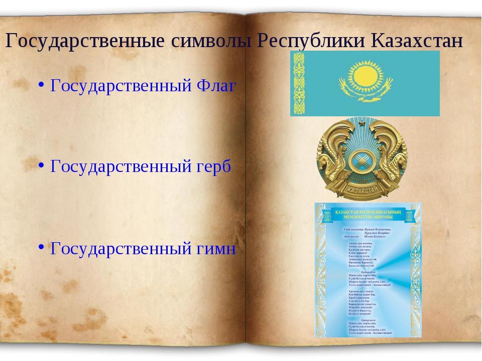 Государственные символы Республики Казахстан Государственный Флаг Государстве...
