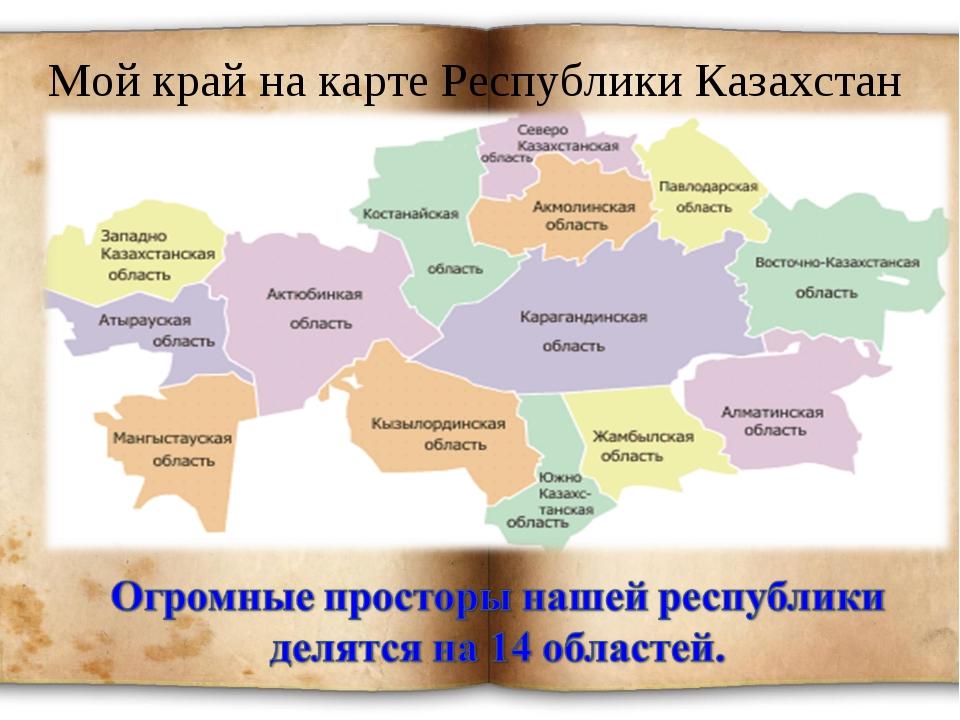 Мой край на карте Республики Казахстан