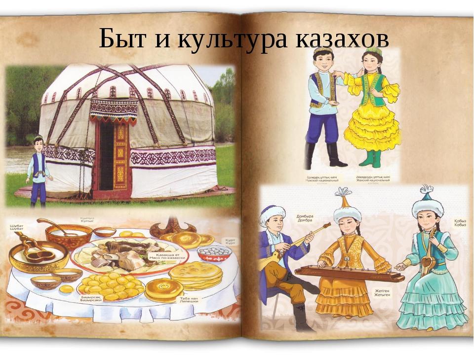 Быт и культура казахов